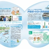 『戸田ボートコースで「イケチョウ貝の淡水産真珠アクセサリー教室」2月27日(土)開催』の画像