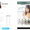 【悲報】SKE48須田亜香里さんの総選挙公約wwwwwwwwwwwww