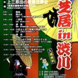 『(番外編)11月12日(日)に群馬県渋川市で江戸時代から続く舞台で行われる農村歌舞伎の操作をします』の画像