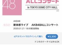 AKB48グループ TDCホールライブ祭り「新体感ライブ 生配信」は1公演3300円