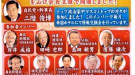 【朝日新聞】「ジャパンライフ詐欺事件、被害拡大は安倍のせい」と責任転嫁wwwww
