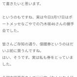 『【乃木坂46】SKE48研究生が書いた中田花奈への思いを綴ったブログが素晴らしすぎる・・・『中田花奈さんが大好きでアイドルになりました。』』の画像