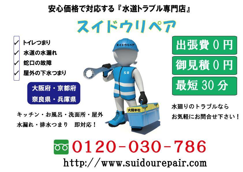 水道修理 大阪・京都・奈良・兵庫の施工日誌 イメージ画像