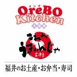 『2016年2月29日 4/28ハピリン1階「オレボキッチン&これがうまいんじゃ大津屋」グランドオープン!』の画像