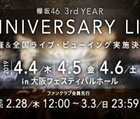 【欅坂46】アニラは新体感ライブで配信お願いします