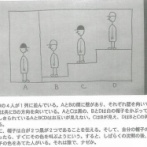 【画像】中学入試、人気漫画「カイジ」で見たような問題を出題してしまうwwww