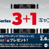 『3+1 キャンペーン』の画像