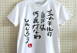 【大人気!】小泉進次郎氏のポエム、ついにTシャツになる