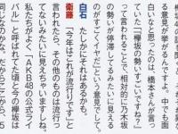 乃木坂46衛藤美彩「欅坂46は一過性の流行り。5、6枚目になった時からが本当の勝負よ」