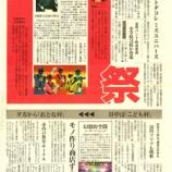 『戸田50祭★ミスユニバース埼玉(グランプリ・準グランプリがやってくる!)によるピンクリボンショーも開催されます』の画像