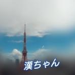 漢次くんオフィシャルブログ returns vol.3