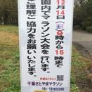 2019年12月14日(土)は、千葉昭和の森さとやまマラソン
