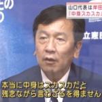 立憲・枝野代表「岸田総理の所信表明、中身スカスカ、圧倒的に私どもの方が具体策を持っている」