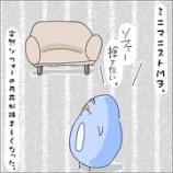 『ミニマリストM子、ソファーを捨てる。』の画像