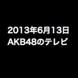 MJに板野友美ソロ、プレバト漢字書き順王に山本彩など、6月13日のAKB48関連のテレビ