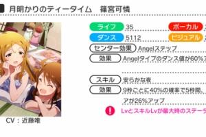 【ミリシタ】イベント『ミリコレ!~MILLIONLIVE COLLECTION~』開演!SR可憐、SR歩、R未来登場!