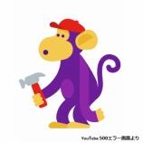 『YouTubeのお猿さんは広島推し??』の画像