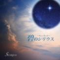 森由里子さん、セイリオス最新アルバム、1位 達成!!🎉 シリウスからの影響強まるメッセージ!!