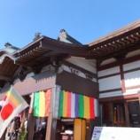 『'2017お正月旅行⑨~舘山寺へ初詣』の画像