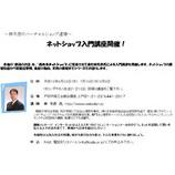 『戸田市でネットショップ入門講座開催』の画像