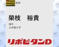 【阪神】4巡目は立命館大の榮枝裕貴捕手!!