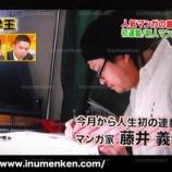 『新人漫画家のドキュメンタリー(藤井義也』の画像