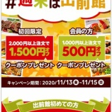 『出前館がものすごいクーポンプレゼント中!11/13(金)~15(日)まで!限定5万名!』の画像