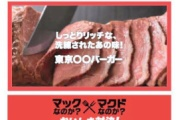 【社会】ローストビーフと称して実は「整形肉」…日本マクドに課徴金納付命令 消費者庁