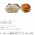 【画像】セブンイレブン、過去最強クラスの絶品ハンバーガー発売www。 #コンビニ #ベーコンチーズバーガー