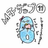 『🐖M子ザップ⑪🐖』の画像