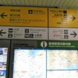 『新潟駅直結のビジネスホテル「ホテルメッツ新潟」 ユニークなプランあり。宿泊してきました!』の画像