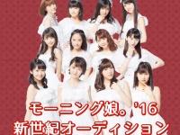 【モーニング娘。'16】13期メンバーは横山玲奈