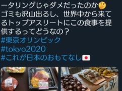 【画像】東京五輪で選手に出される食事がこれwwwwwwwwww