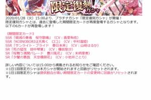【ミリシタ】本日15時から『限定復刻ガシャ』!&『イベントアイテム交換所』にカード・衣装追加!