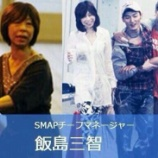 『飯島三智マネージャーのその後、SMAP解散の今後がやばい・・・【画像】』の画像