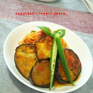 お野菜だけでもこんなに美味しい♪ナスとバジルのトマトソースパスタ