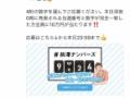 【速報】前澤友作氏、とんでもない企画をスタートさせるwywywywywywywywywywywywy