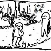 4コマ漫画が描き溜まったから見てくれwwwwwww