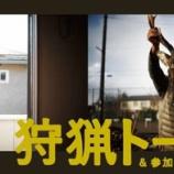 『【狩猟×ジビエ入門4】3/19狩猟トークイベントと環境問題について』の画像