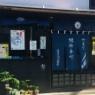 第2719回 藤田九衛門商店の『鯉焼垂水』