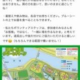 『本日5月19日(日曜日)彩湖・道満グリーンパークでプレーパーク開催。10時から15時くらいまで。戸田遊び場・遊ぼう会さんの活動です。』の画像
