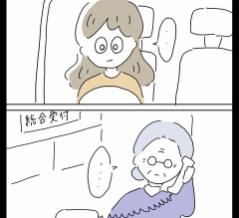 懲りずにマッチングアプリ〜なれそめ編〜②