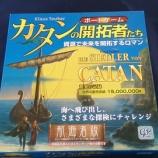 『カタンの開拓者たち 航海者版』の画像