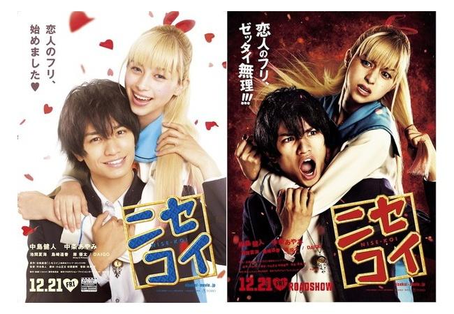 【悲報】 実写映画「ニセコイ」、酷い