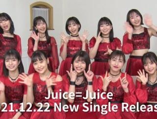Juice=Juice、ニューシングルについてのお知らせ動画!!