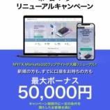 『MyFX Markets(マイエフエックスマーケッツ)が、ホームページリニューアルにより、ボーナスキャンペーンを実施中!』の画像