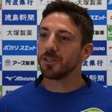 『[愛媛FC] 徳島退団の元U-17スペイン代表MFシシーニョを完全移籍で獲得!! 「楽しくて面白いサッカーができる」/ 移籍まとめ』の画像