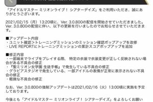 【ミリシタ】シアターデイズVer. 3.0.800が配信!