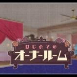 『はじめてのオーナールーム【DOAXVV】 イベントフェス』の画像