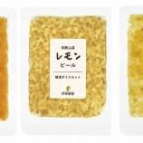 『和歌山県産かんきつを使った高品質の国産糖漬けピール。使いやすいダイスカットタイプで小売販売開始』の画像